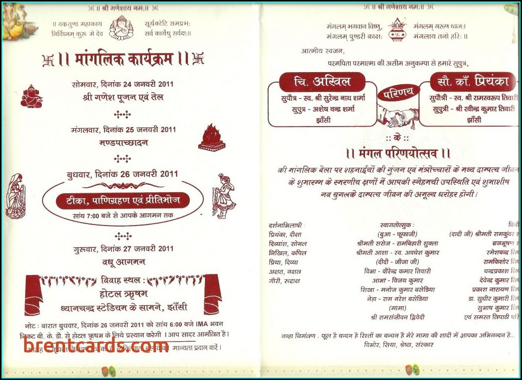 Wedding Invitation Matter In Hindi