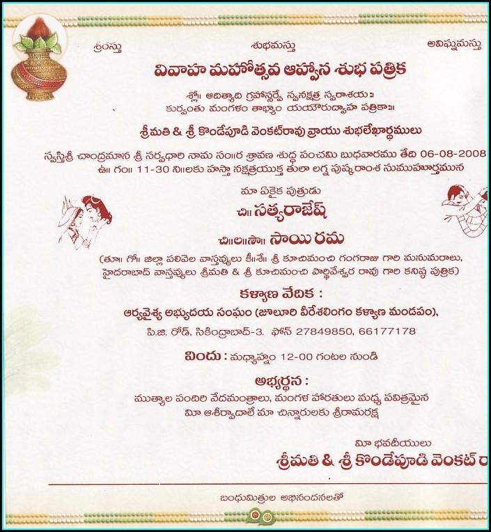 Wedding Invitation Message In Telugu