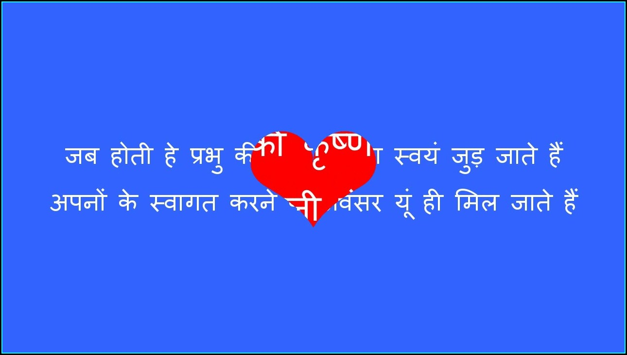 Wedding Invitation Shayari In Hindi