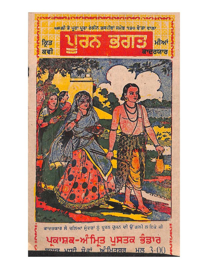page1-695px-Puran_Bhagat_-_Qadir_Yar.pdf