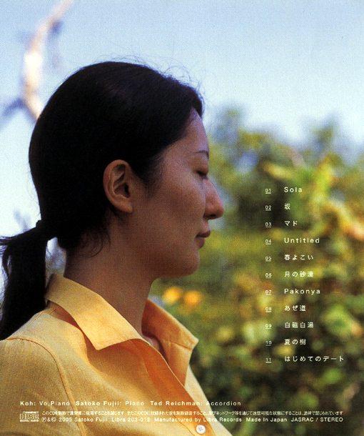 Koh | Satoko Fujii | Ted Reichmann | Yamabuki | libra records