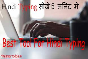 English To Hindi Typing Keyboard For Computer | Hindi Keyboard Free Download | Hindi Input Software For PC
