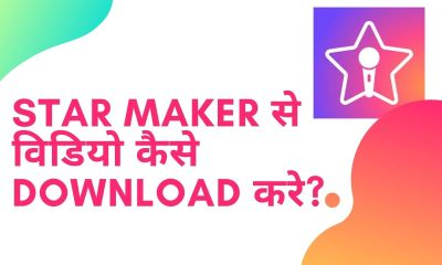 Star Maker Se Video Kaise Download kare