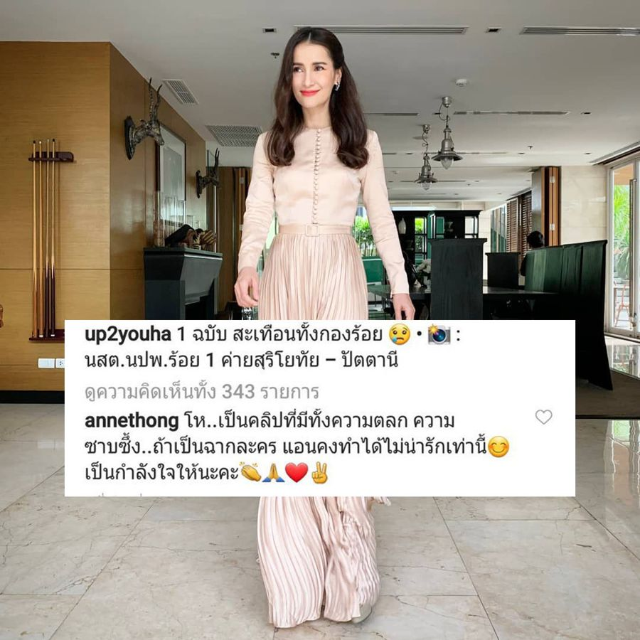 Thai police cadet cries receiving girlfriend letter Ann