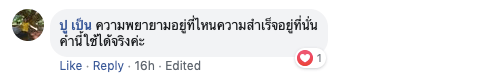 fb comment sunisa