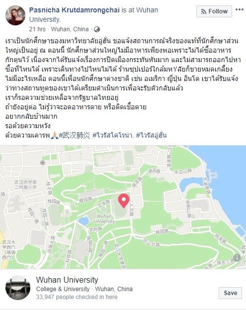 Thai Uni Student In Wuhan Shares Heartbreaking Post Amidst Virus Outbreak, Urges For Help To Bring Her Home