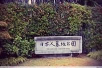 Japanese Cemetery Singapore