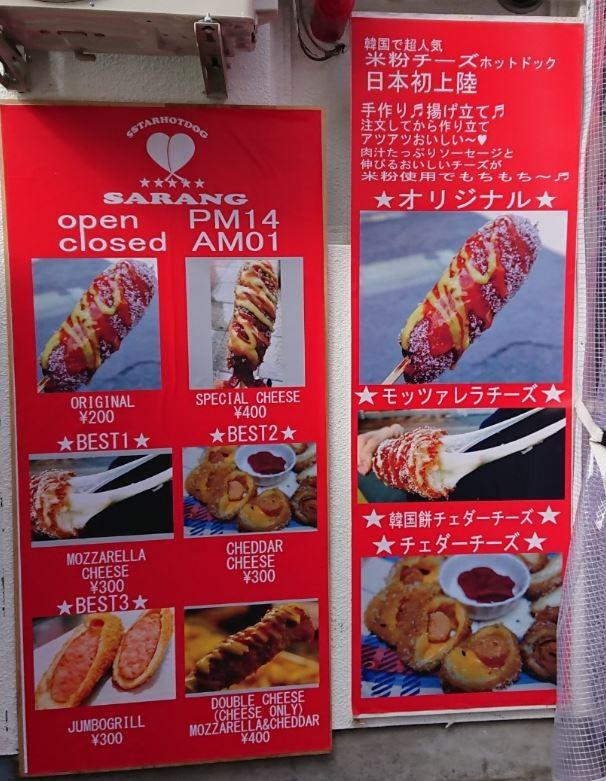 Mozzarella hotdog 5 Star Hotdog Sarang Dotonbori Osaka