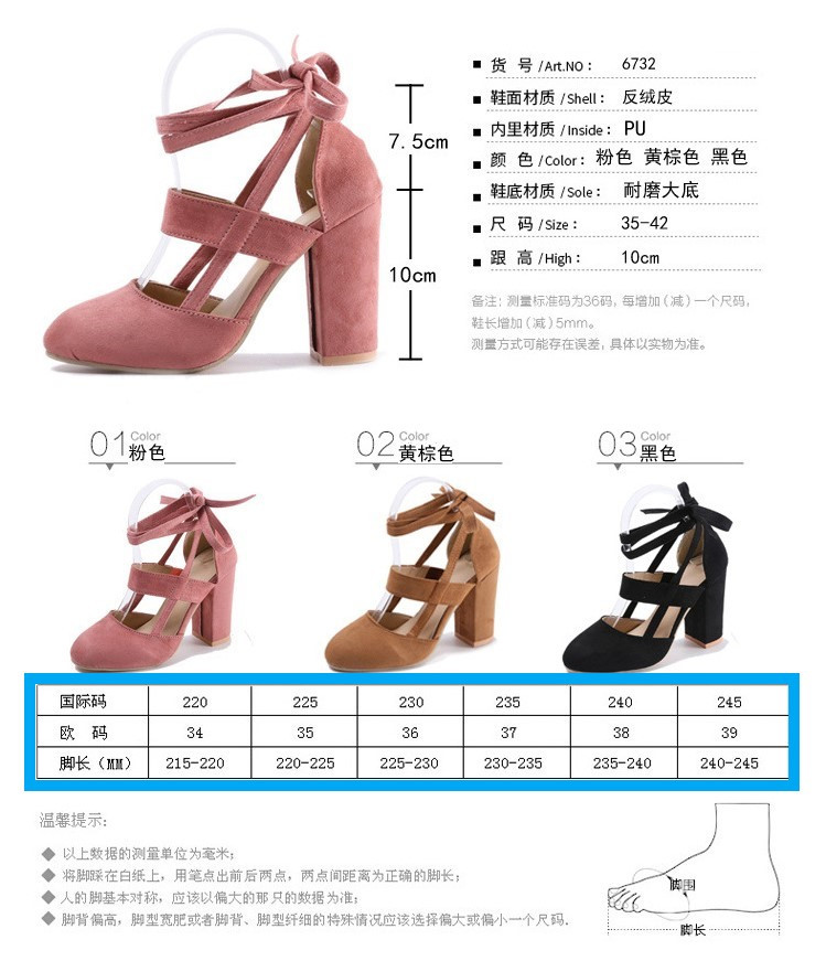 measurements on taobao