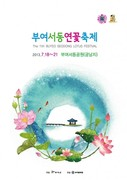 Buyeo 2013 Festival Poster