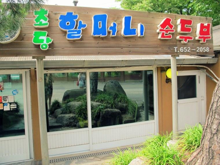 Gangneung, Korea: Chodang Halmoni Sundubu, Saltwater Tofu