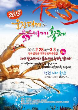 Uljin Snow Crab Festival
