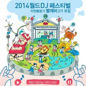 2014 World DJ Festival Poster