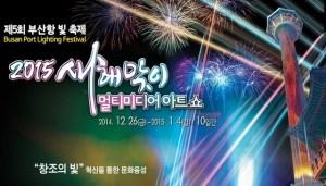 Busan Lighting Festival