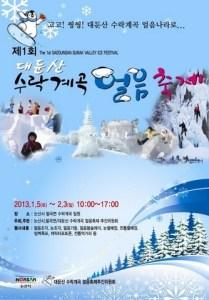 Surak Valley Ice Festival