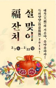 Korean folk village 2015 Seollal Poster