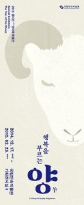 National Folk Museum of Korea Lunar New Year Poster 2015