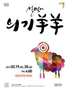 National Gugak Center Lunar New Year concert 2015