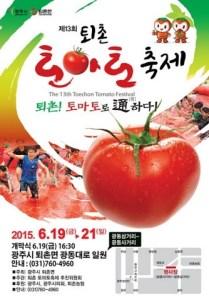 Toecheon Tomato Festival