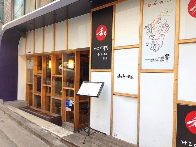 Nagomi Ramen, Hongdae, Seoul, Korea