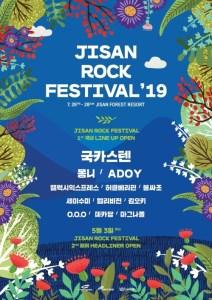 2019 Jisan Rock Festival, Korea