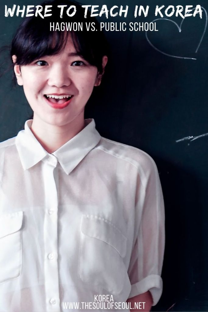 Hagwon VS. Public School: Where To Teach In Korea: Should I teach at a public school or a hagwon in Korea? It's a question every new teacher asks him or herself at least once. Here is a complete list from salary, to requirements, benefits, hours, and more to help you figure out where to teach in Korea.