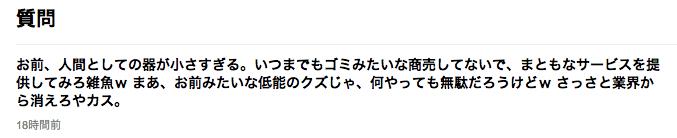スクリーンショット 2014-04-16 15.24.24