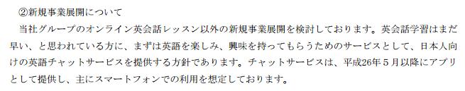 スクリーンショット 2014-05-26 20.27.10