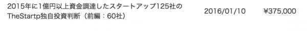 スクリーンショット 2016-01-11 16.16.29
