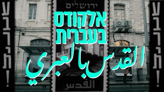 אלקודס בעברית القدس بالعبرية