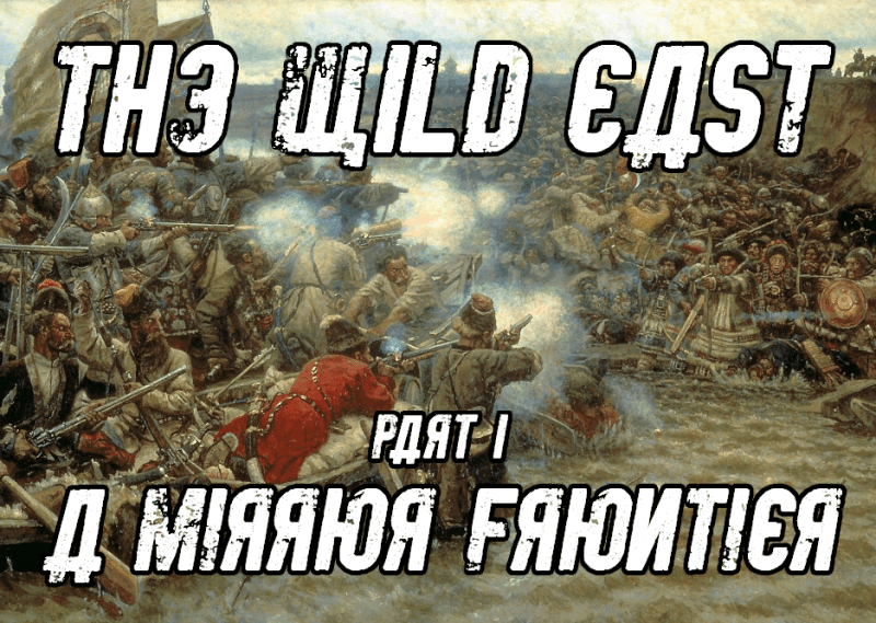 The Wild East - Part 1: A Mirror Frontier