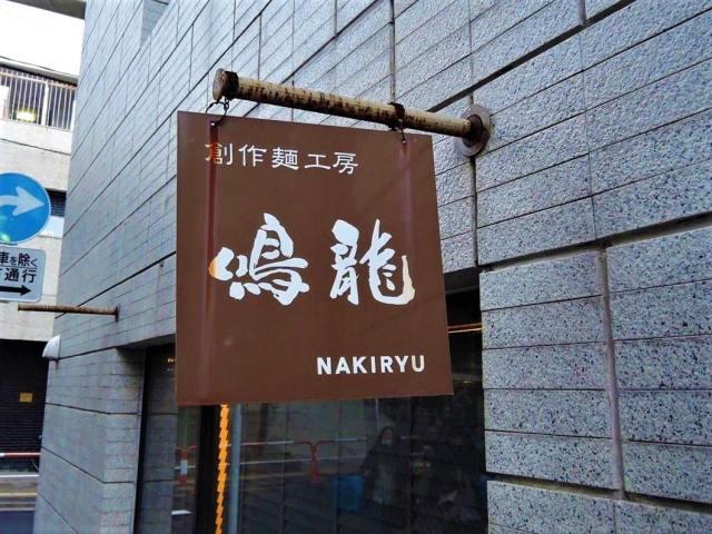 Nakiryu, Tokyo