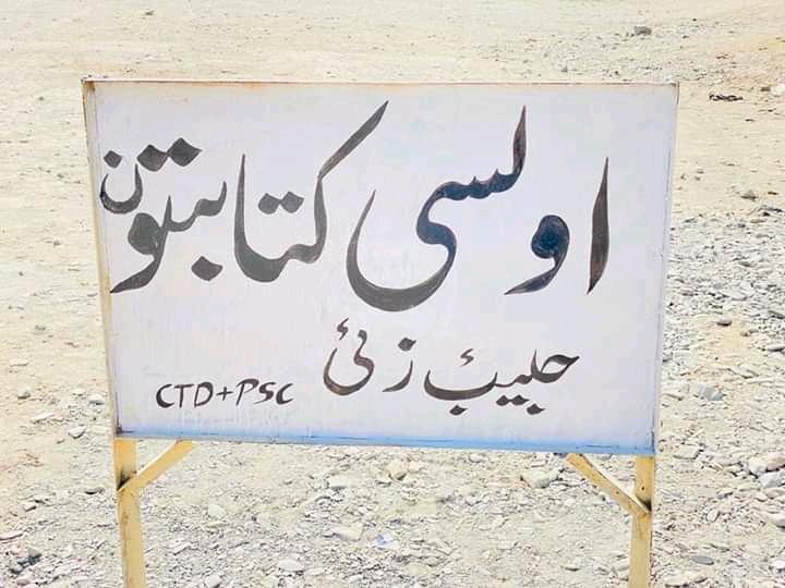 پی ایس سی اور سی ٹی ڈی کی جانب سے قلعہ عبداللہ می لائبریری قائم