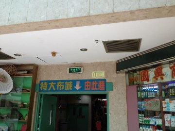 Entrance to shopping mall in Shenzhen.