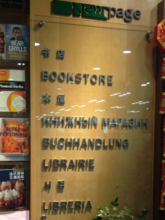 Of course we visited a local bookstore!