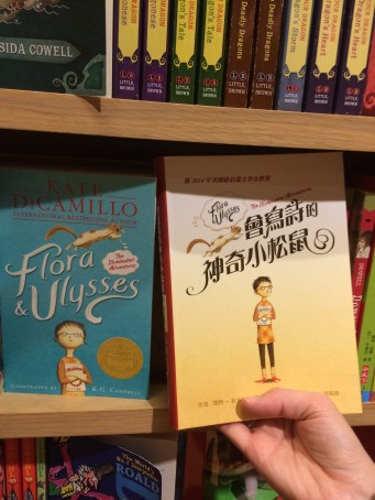 We both love this book- Flora and Ulysses!
