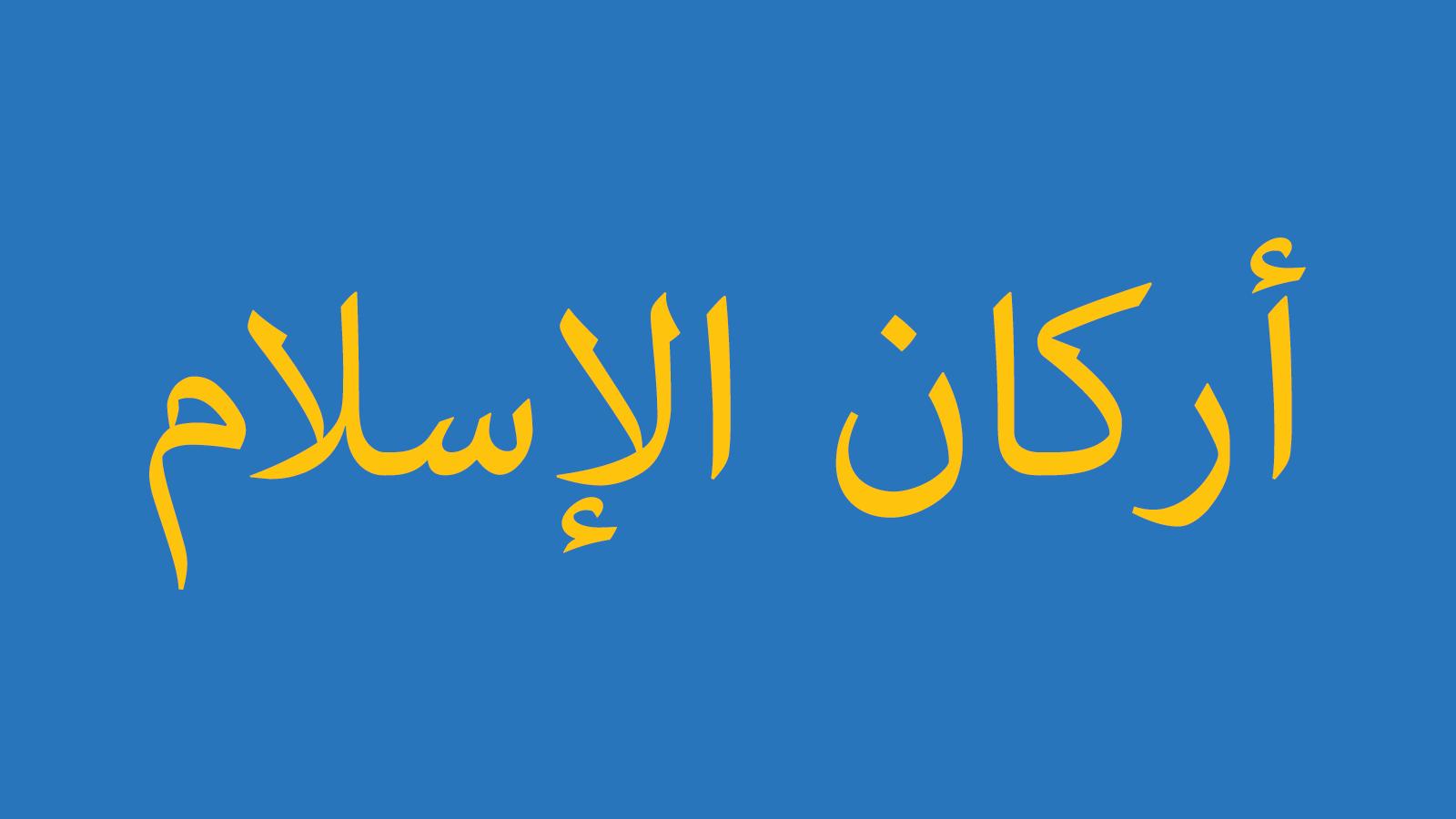 Arkān