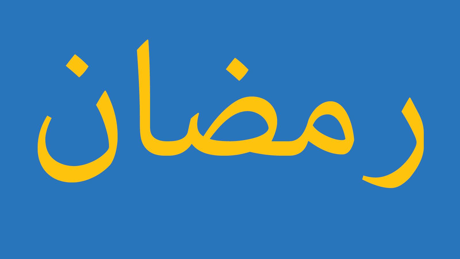Ramaḍān