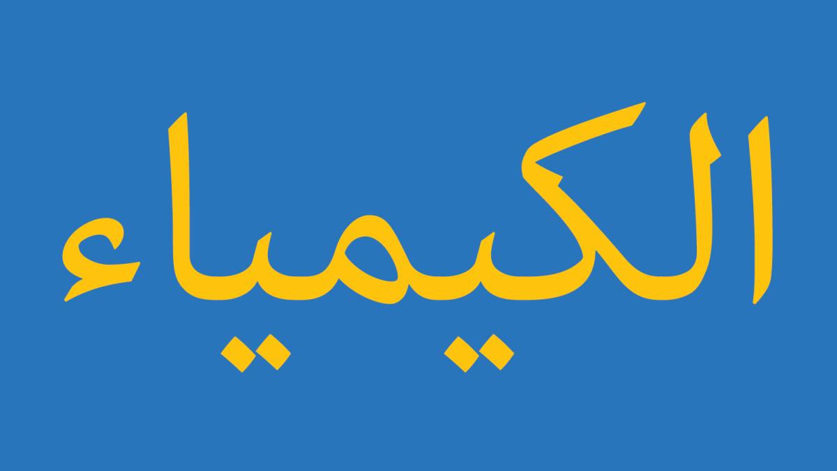 arabeschi-parola-alchimia