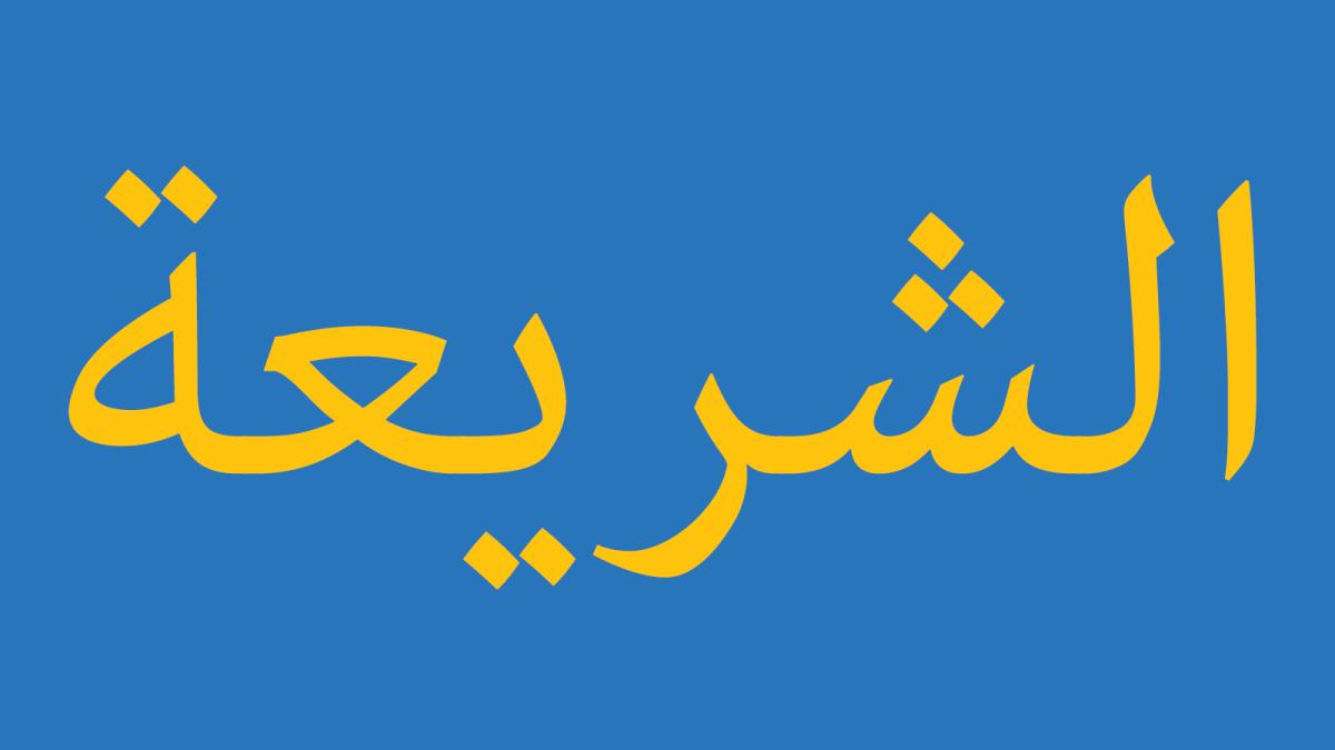arabeschi-parola-sharia