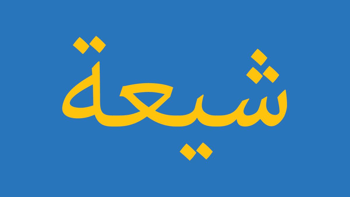 arabeschi-parola-shia