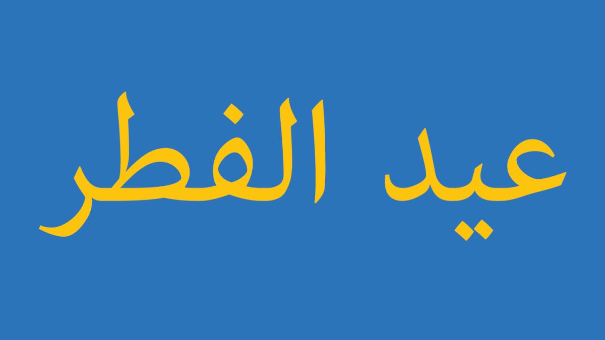 arabeschi-parola-festa