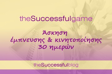 The Successful Game