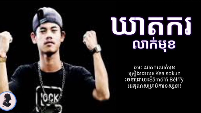 """Cambodian Justice condemns two rappers for """"inciting"""" with their songs against the Government"""
