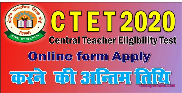 CTET online form Notification last date
