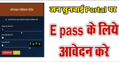 Jan sunwai Portal e pass