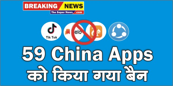 All china Apps Ban in India