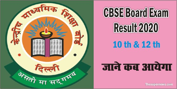CBSE Board Result 2020