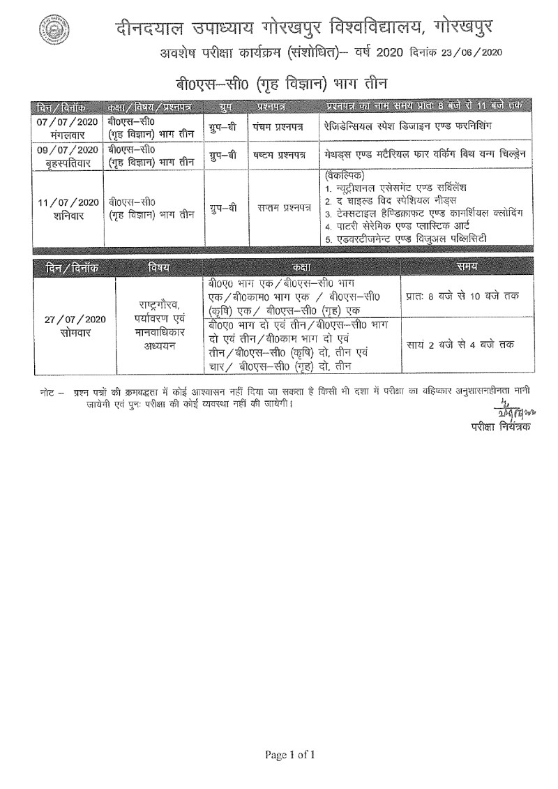 DDU New Exam Date 2020