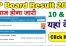 UP Board Result 2020 Released